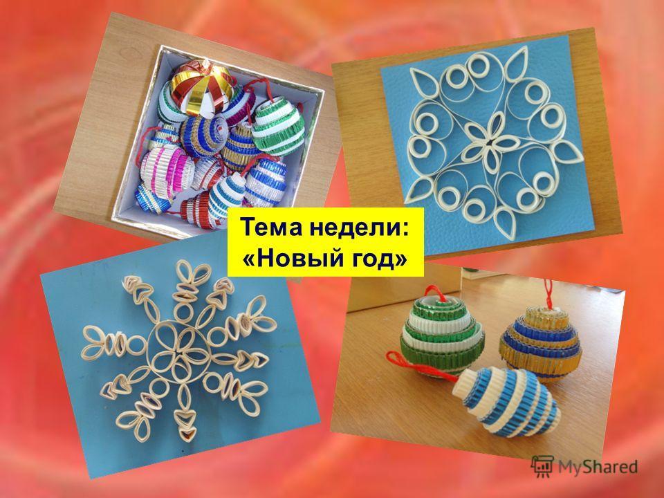 Тема недели: «Новый год»