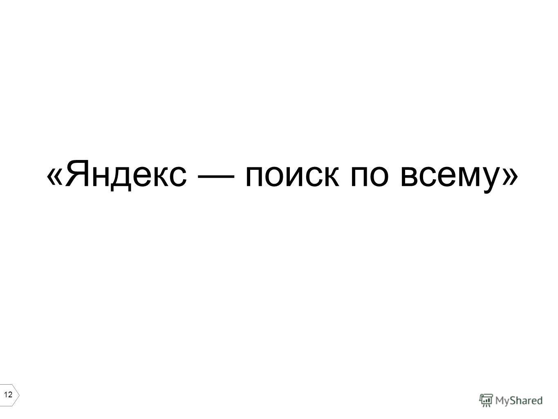 12 «Яндекс поиск по всему»