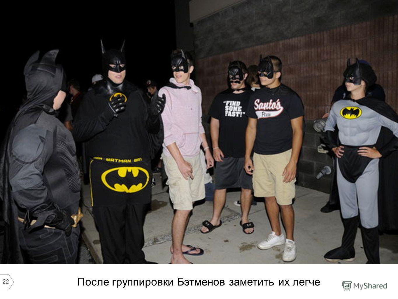 22 После группировки Бэтменов заметить их легче