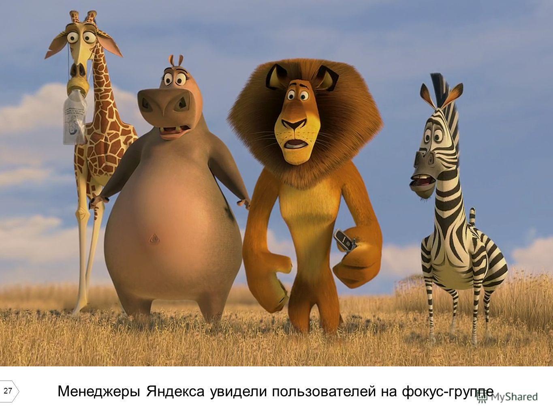 27 Менеджеры Яндекса увидели пользователей на фокус-группе