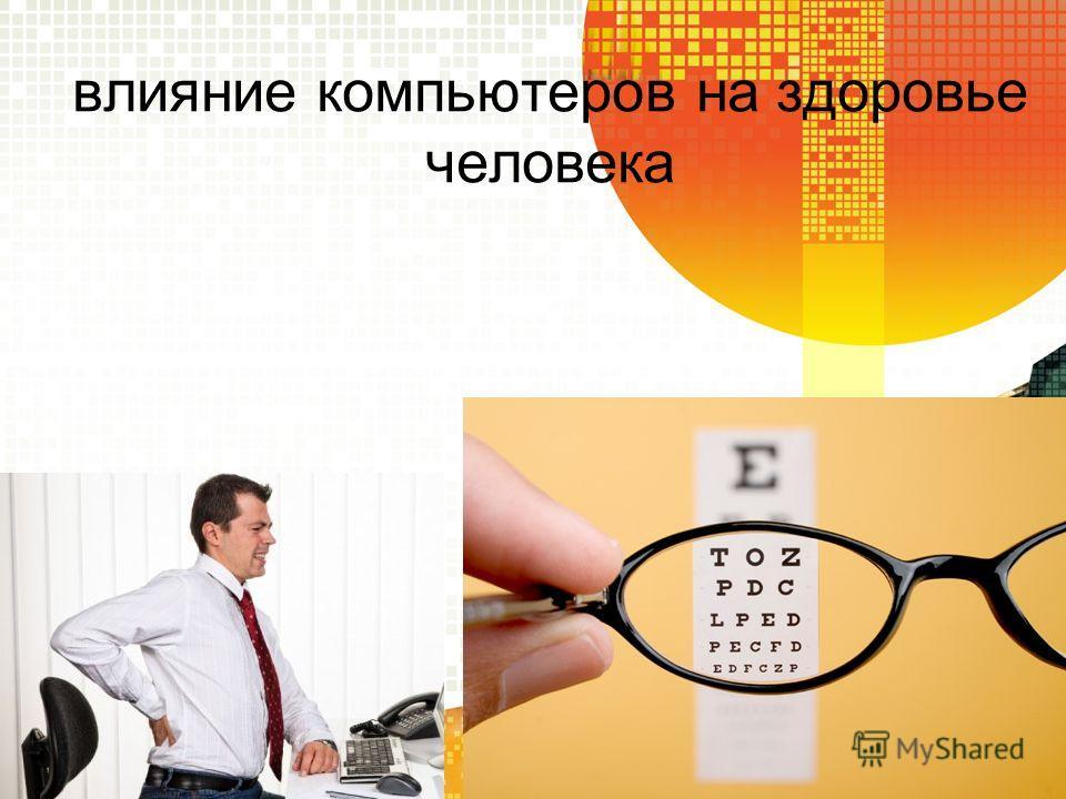 влияние компьютеров на здоровье человека