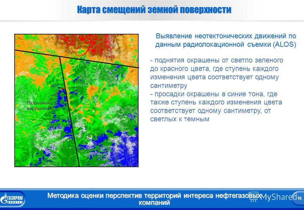 15 Методика оценки перспектив территорий интереса нефтегазовых компаний 15 Карта смещений земной поверхности Выявление неотектонических движений по данным радиолокационной съемки (ALOS) Разрывные нарушения - поднятия окрашены от светло зеленого до кр