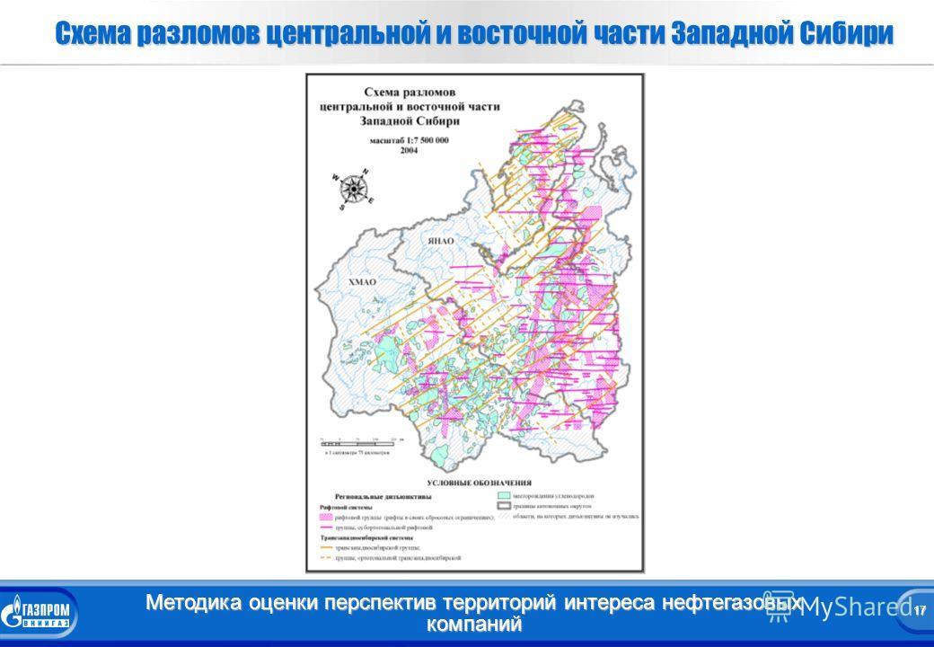 17 Методика оценки перспектив территорий интереса нефтегазовых компаний 17 Схема разломов центральной и восточной части Западной Сибири