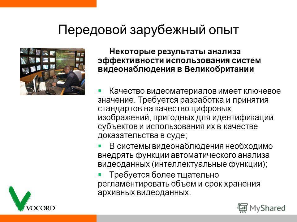 Передовой зарубежный опыт Некоторые результаты анализа эффективности использования систем видеонаблюдения в Великобритании Качество видеоматериалов имеет ключевое значение. Требуется разработка и принятия стандартов на качество цифровых изображений,