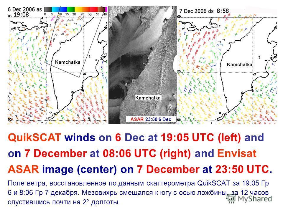 Поле ветра, восстановленное по данным скаттерометра QuikSCAT за 19:05 Гр 6 и 8:06 Гр 7 декабря. Мезовихрь смещался к югу с осью ложбины, за 12 часов опустившись почти на 2° долготы. ASAR 23:50 6 Dec QuikSCAT winds on 6 Dec at 19:05 UTC (left) and on