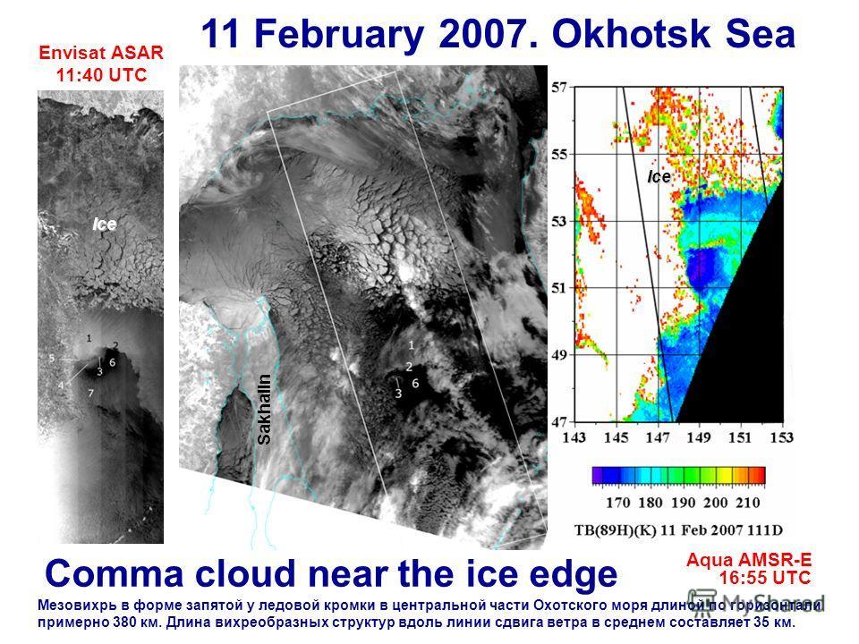 Мезовихрь в форме запятой у ледовой кромки в центральной части Охотского моря длиной по горизонтали примерно 380 км. Длина вихреобразных структур вдоль линии сдвига ветра в среднем составляет 35 км. 11 February 2007. Okhotsk Sea Envisat ASAR 11:40 UT