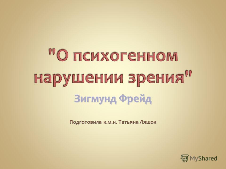 Зигмунд Фрейд Подготовила к.м.н. Татьяна Ляшок