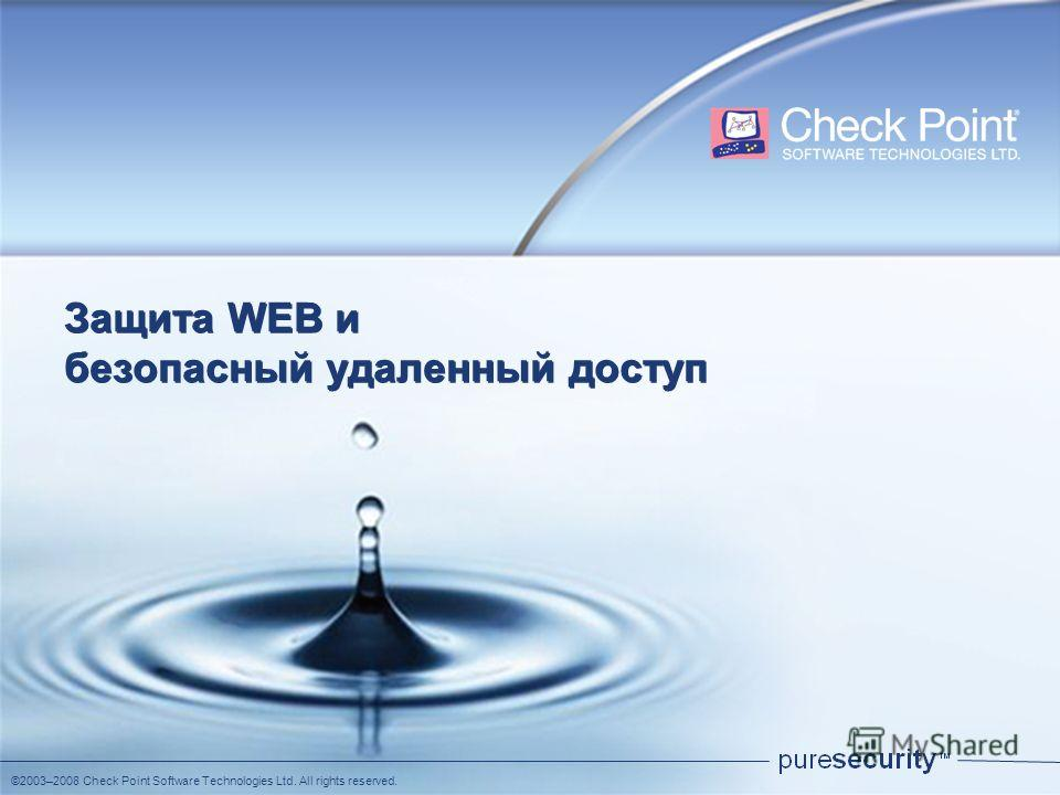 ©2003–2008 Check Point Software Technologies Ltd. All rights reserved. Защита WEB и безопасный удаленный доступ