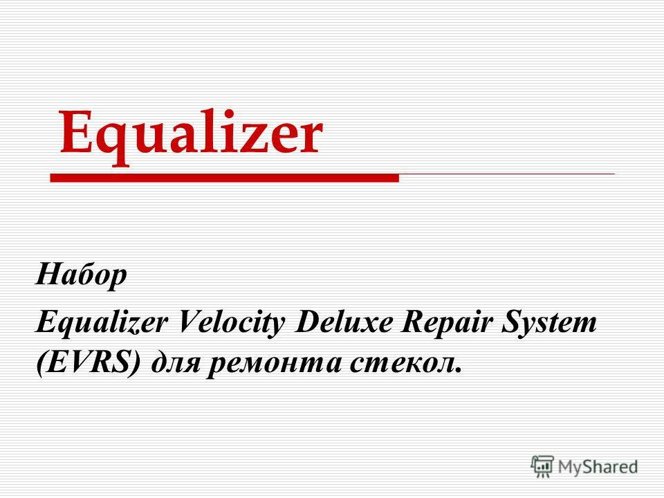 Equalizer Набор Equalizer Velocity Deluxe Repair System (EVRS) для ремонта стекол.