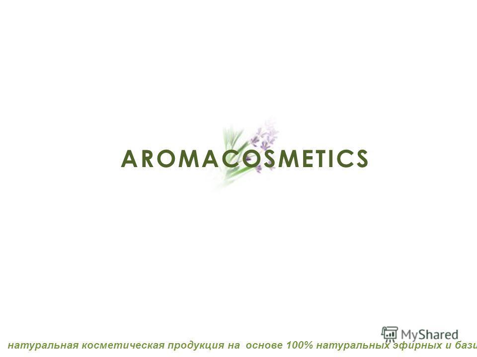 AROMACOSMETICS натуральная косметическая продукция на основе 100% натуральных эфирных и базисных масла