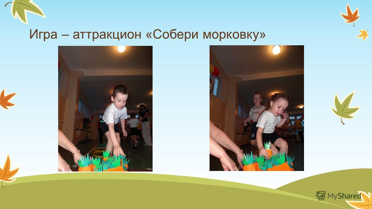 Игра – аттракцион «Собери морковку»
