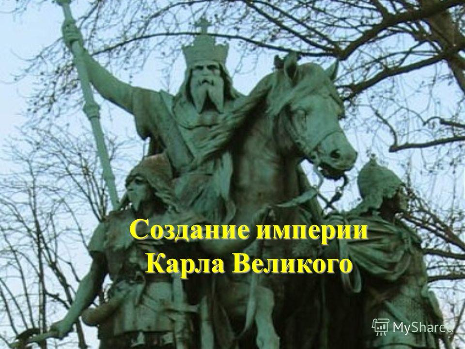 Создание империи Карла Великого