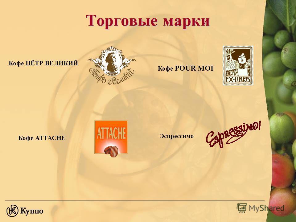 Торговые марки Кофе ПЁТР ВЕЛИКИЙ Кофе АТТАСНЕ Кофе POUR MOI Эспрессимо