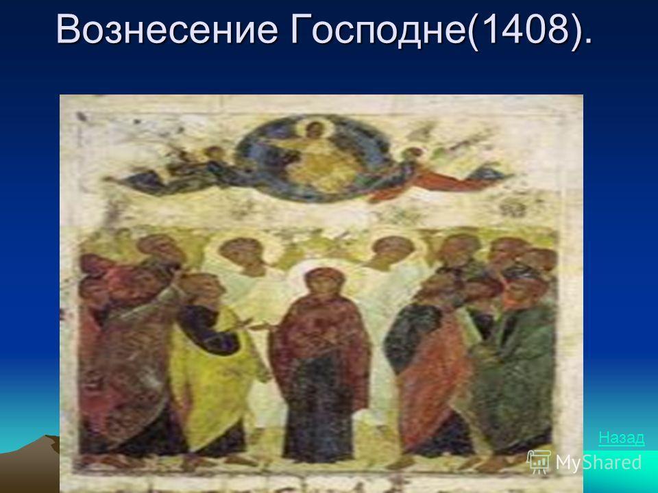Вознесение Господне(1408). Назад