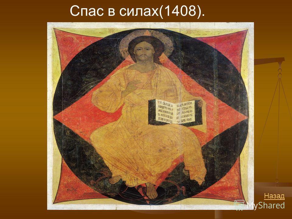 Спас в силах(1408). Назад