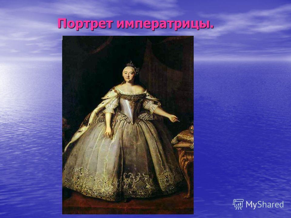 Портрет императрицы.
