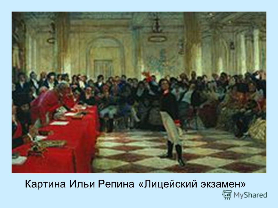 Картина Ильи Репина «Лицейский экзамен»