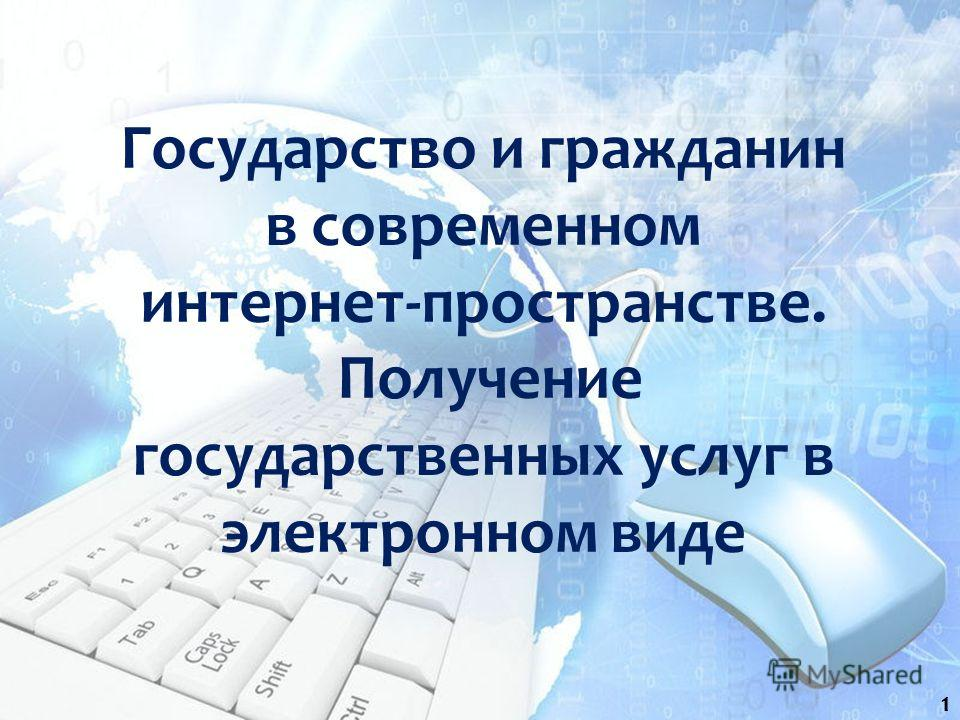 Государство и гражданин в современном интернет-пространстве. Получение государственных услуг в электронном виде 1