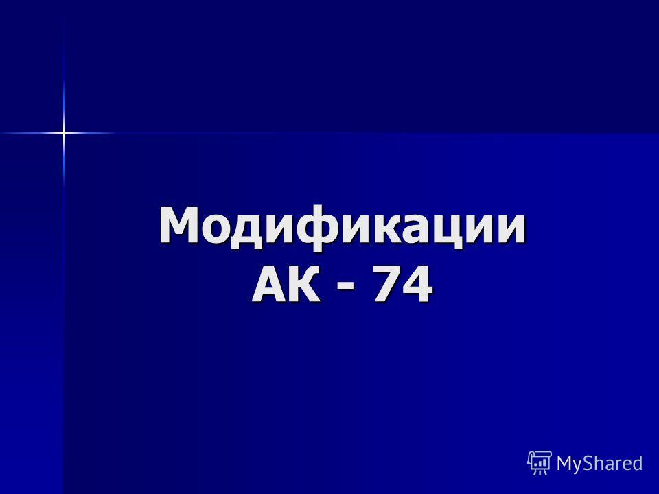 Модификации АК - 74