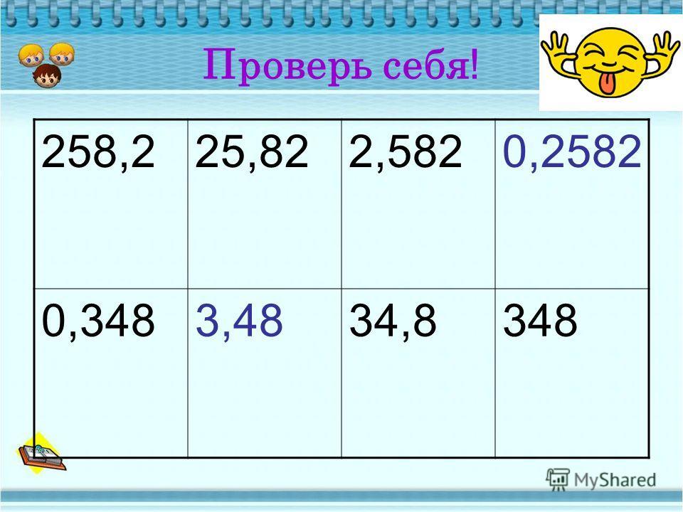 Станция Угадайкина Заполните пустую ячейку : 258,225,822,582 0,34834,8348