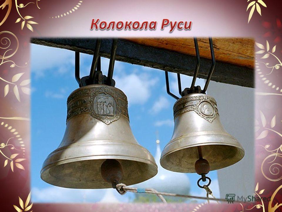 Есть у нас на Руси особое искусство, на которое мы почти не обращаем внимания, - это колокольный звон. Такую музыку можно слышать только в России. Наши русские колокола, особенно же старые - XVI-XVII века, считаются самыми большими, самыми звучными в