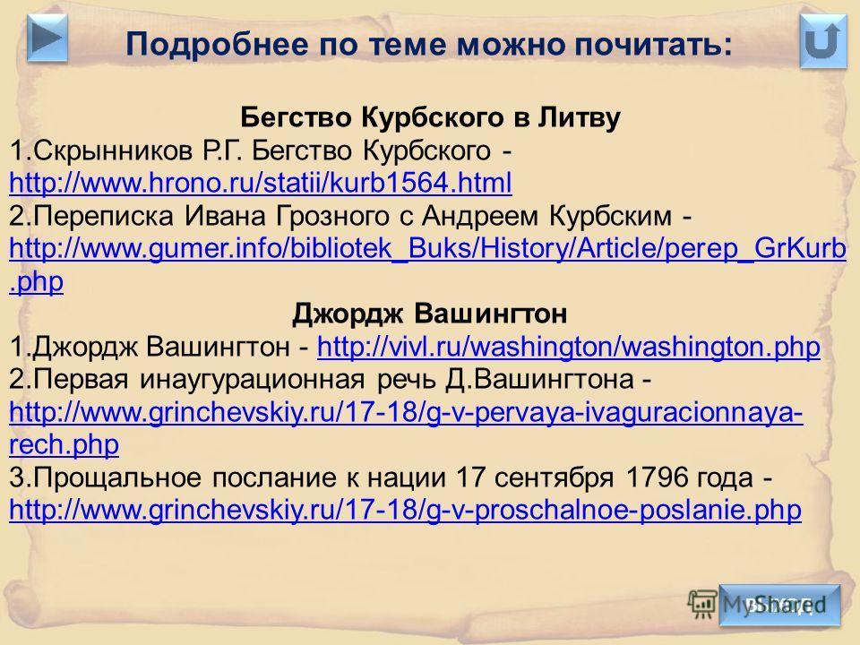 Подробнее по теме можно почитать: Бегство Курбского в Литву 1.Скрынников Р.Г. Бегство Курбского - http://www.hrono.ru/statii/kurb1564.html http://www.hrono.ru/statii/kurb1564.html 2.Переписка Ивана Грозного с Андреем Курбским - http://www.gumer.info/