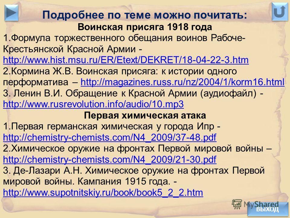Подробнее по теме можно почитать: Воинская присяга 1918 года 1.Формула торжественного обещания воинов Рабоче- Крестьянской Красной Армии - http://www.hist.msu.ru/ER/Etext/DEKRET/18-04-22-3.htm http://www.hist.msu.ru/ER/Etext/DEKRET/18-04-22-3.htm 2.К