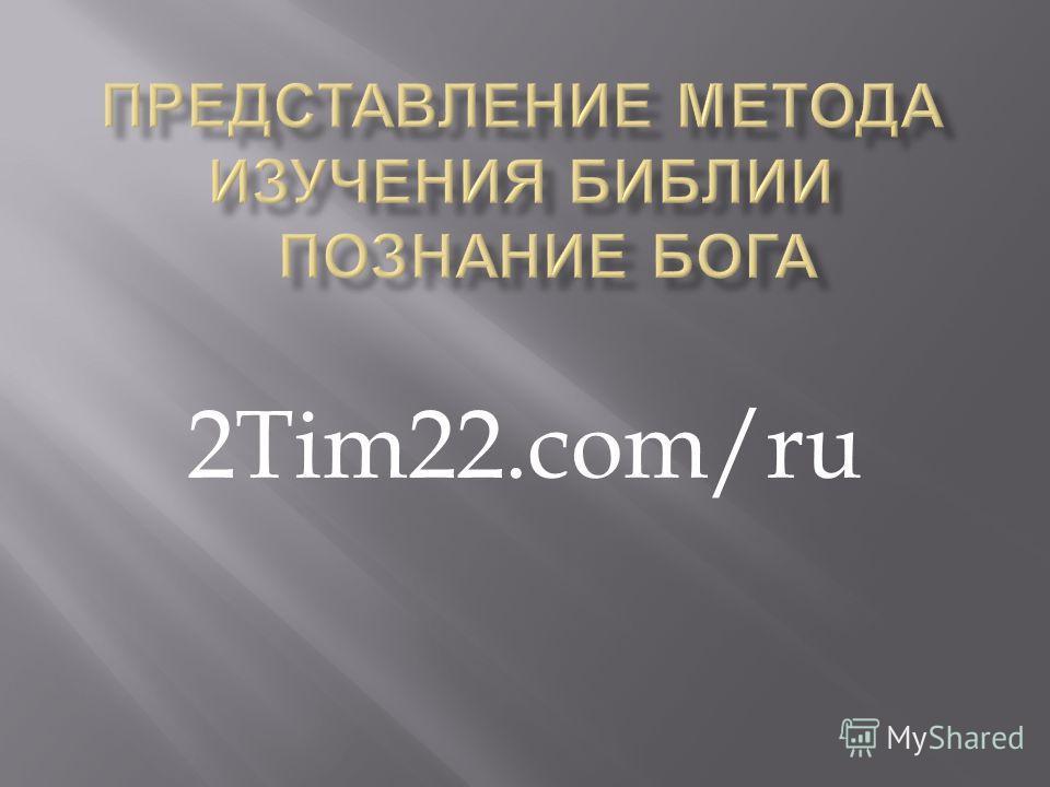 2Tim22.com/ru