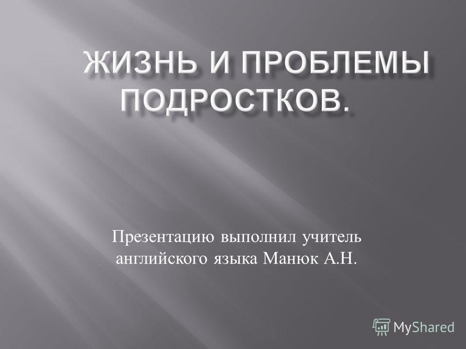 Презентацию выполнил учитель английского языка Манюк А. Н.