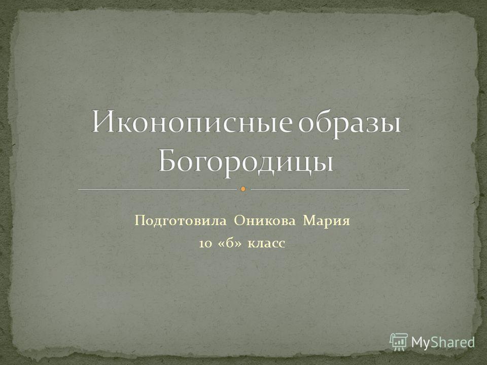 Подготовила Оникова Мария 10 «б» класс