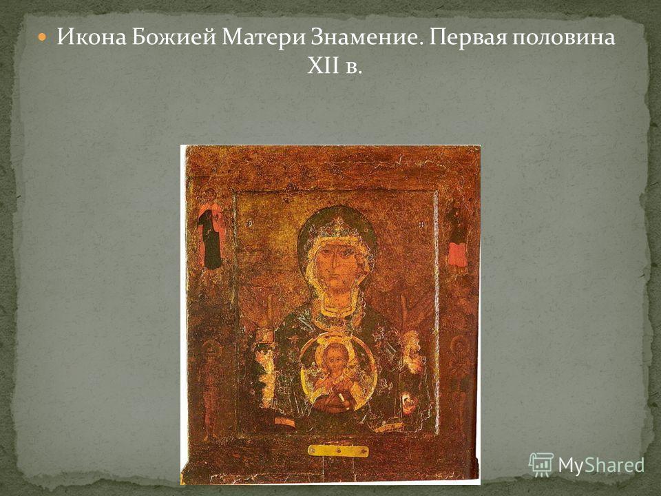Икона Божией Матери Знамение. Первая половина XII в.
