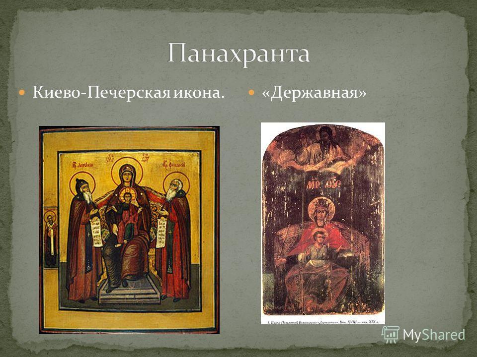 Киево-Печерская икона. «Державная»
