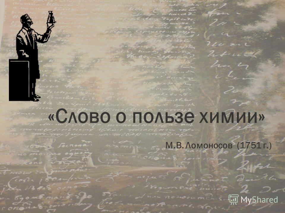 «Слово о пользе химии» М.В. Ломоносов (1751 г.)