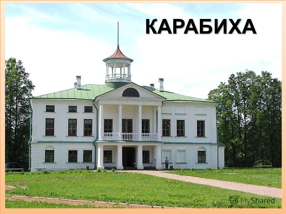 КАРАБИХА