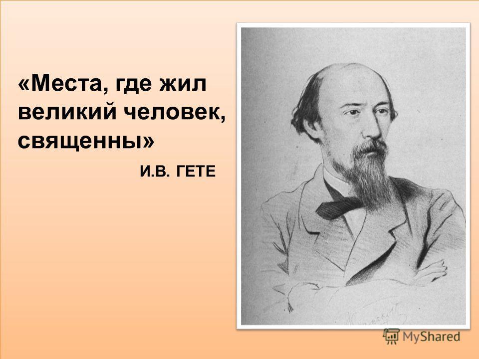 «Места, где жил великий человек, священны» И.В. ГЕТЕ