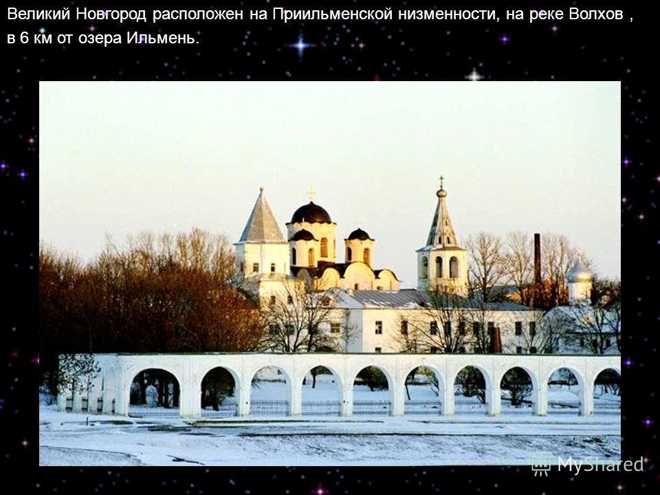 Великий Новгород расположен на Приильменской низменности, на реке Волхов, в 6 км от озера Ильмень.