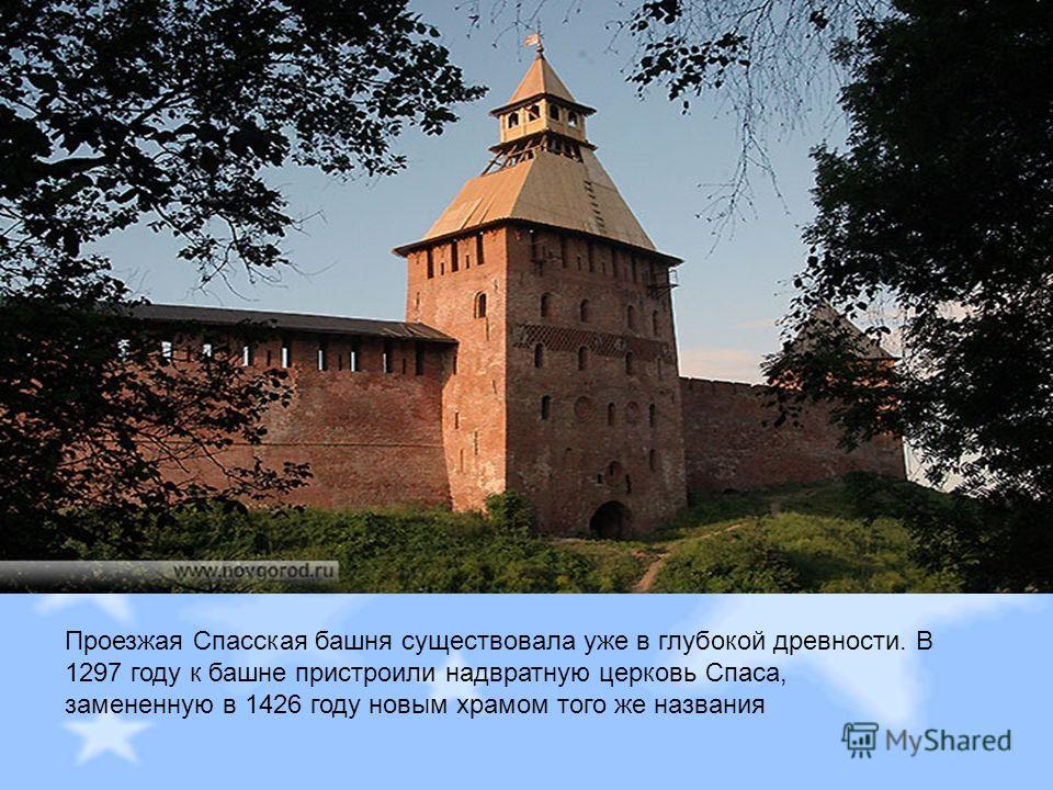 Проезжая Спасская башня существовала уже в глубокой древности. В 1297 году к башне пристроили надвратную церковь Спаса, замененную в 1426 году новым храмом того же названия