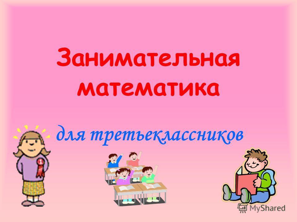 Занимательная математика для третьеклассников