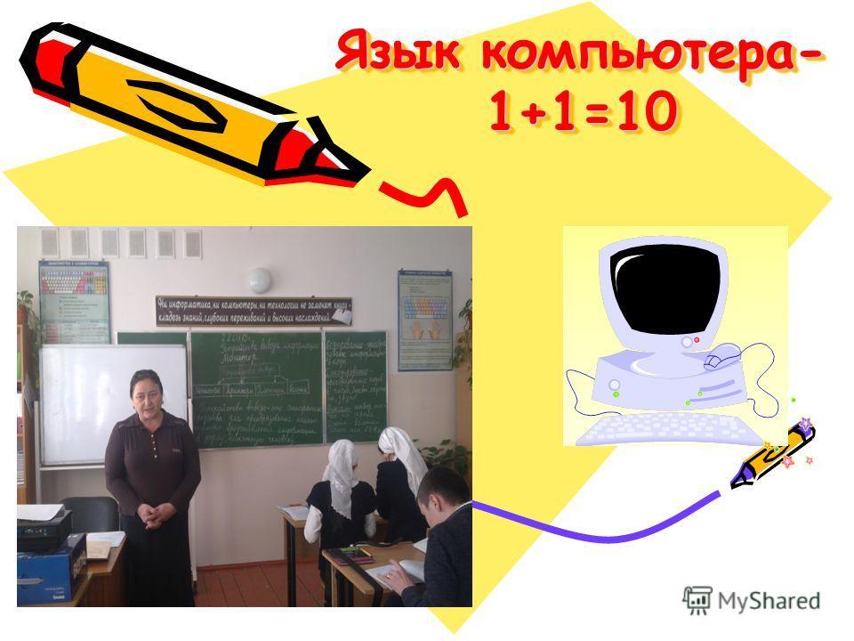 Язык компьютера- 1+1=10