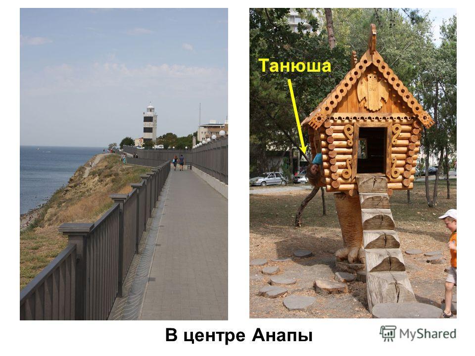 В центре Анапы Танюша