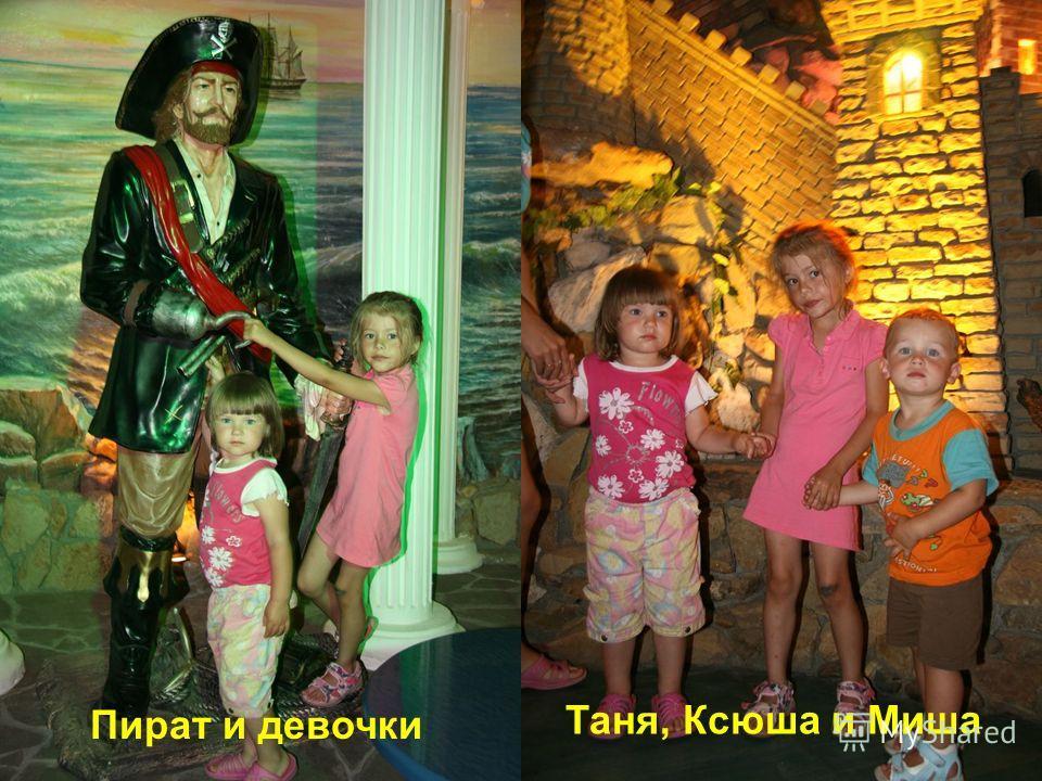 Пират и девочки Таня, Ксюша и Миша