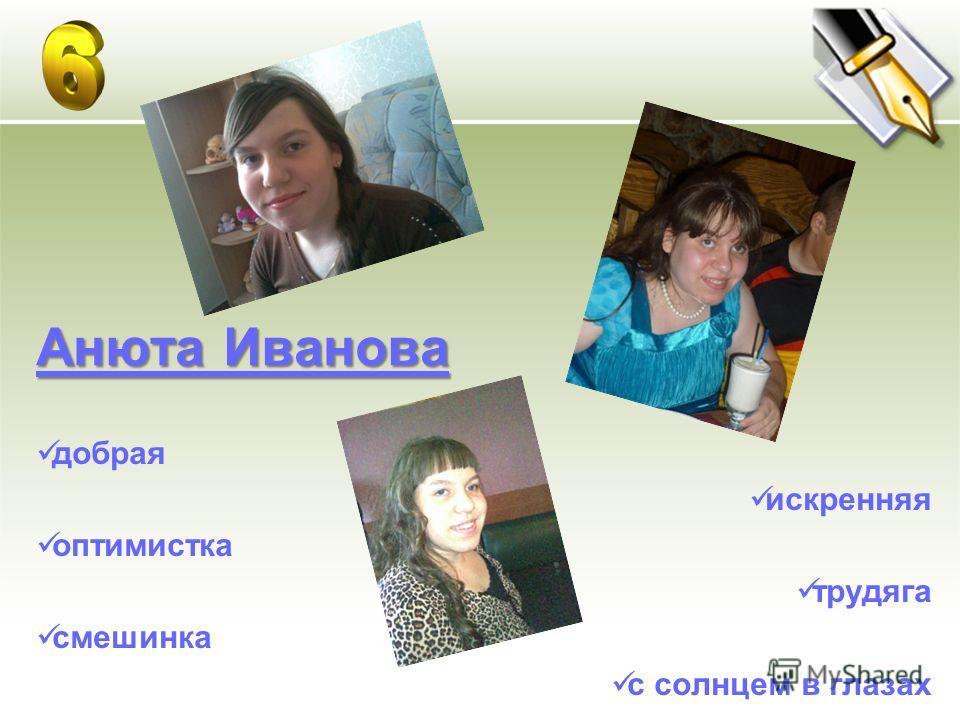 Анюта Иванова добрая искренняя оптимистка трудяга смешинка с солнцем в глазах
