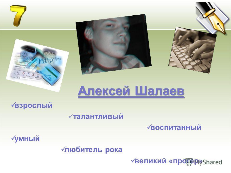 Алексей Шалаев взрослый талантливый воспитанный умный любитель рока великий «прогер»