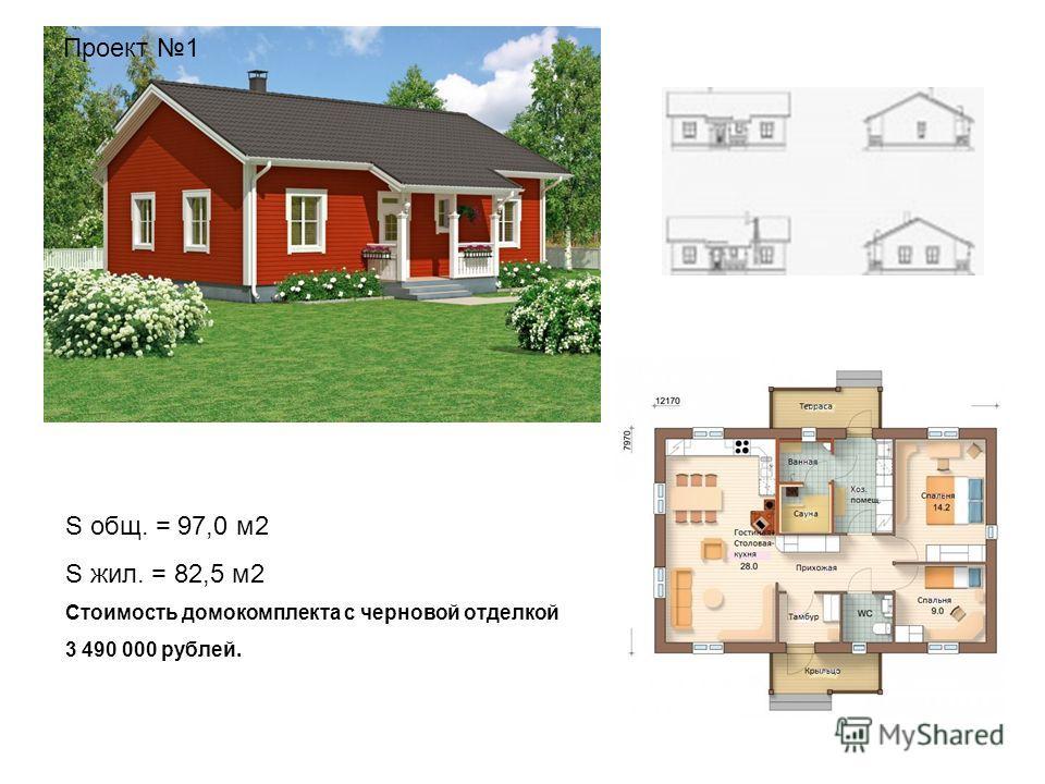 Проект 1 S общ. = 97,0 м2 S жил. = 82,5 м2 Стоимость домокомплекта с черновой отделкой 3 490 000 рублей.