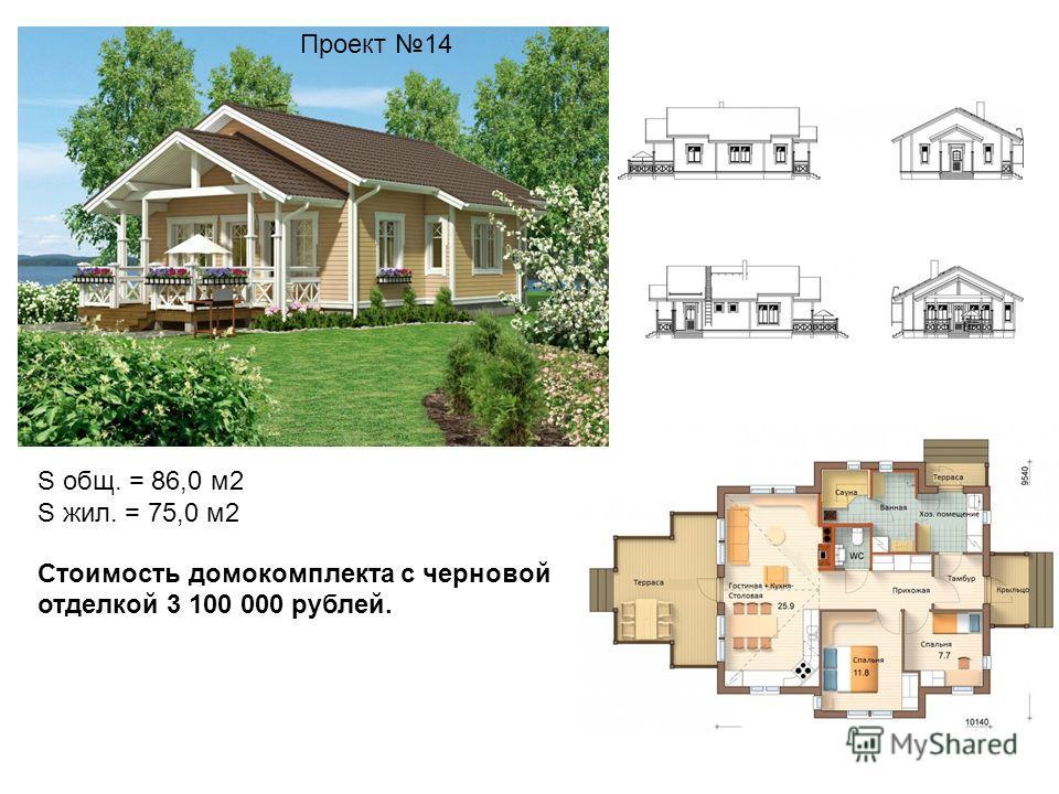 Проект 14 S общ. = 86,0 м2 S жил. = 75,0 м2 Стоимость домокомплекта с черновой отделкой 3 100 000 рублей.