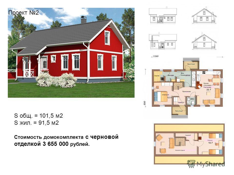Проект 2 S общ. = 101,5 м2 S жил. = 91,5 м2 Стоимость домокомплекта с черновой отделкой 3 655 000 рублей.