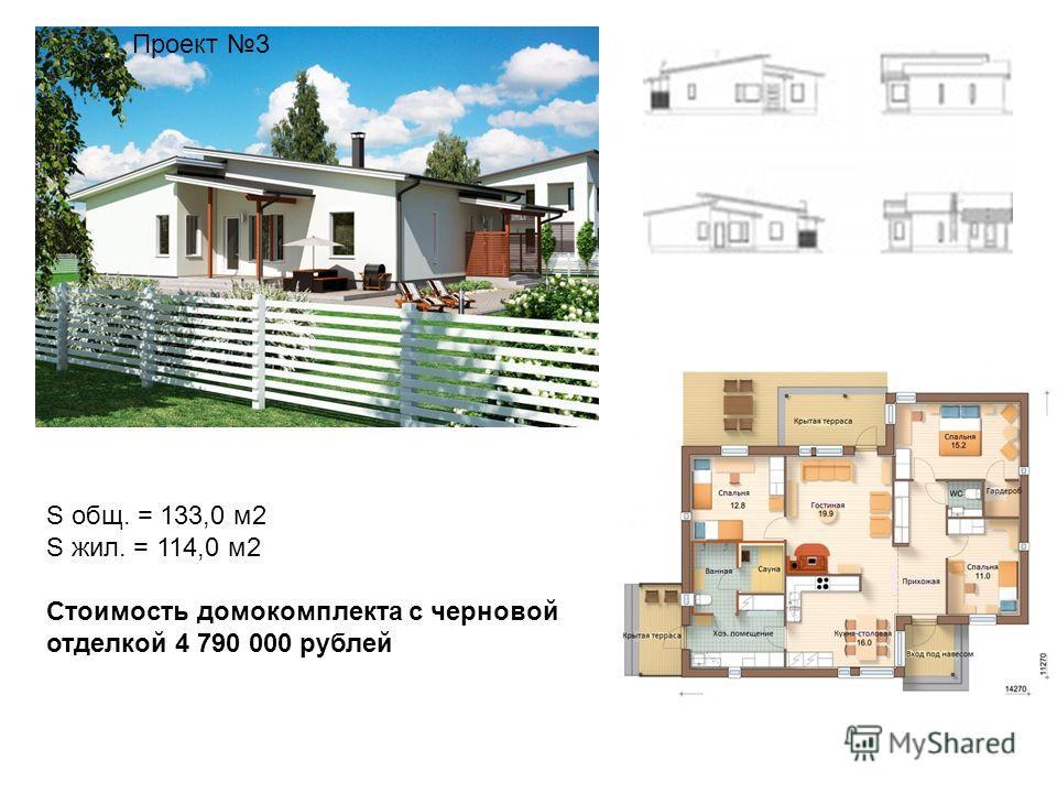 Проект 3 S общ. = 133,0 м2 S жил. = 114,0 м2 Стоимость домокомплекта с черновой отделкой 4 790 000 рублей