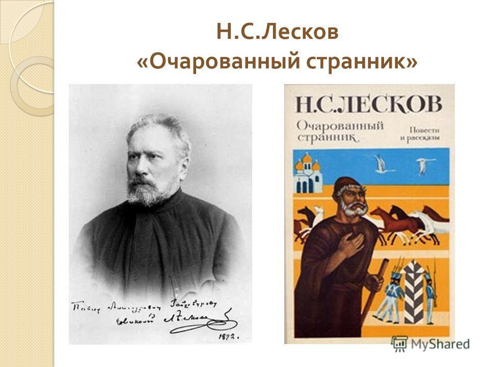 Н. С. Лесков « Очарованный странник »