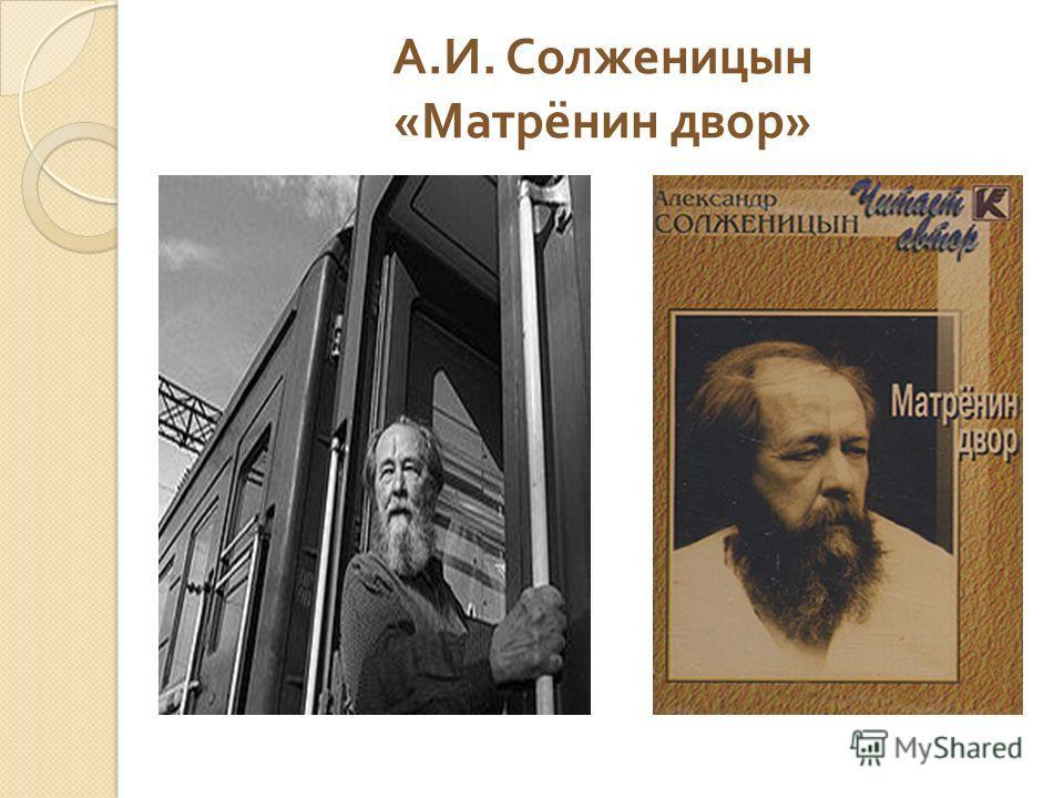 А. И. Солженицын « Матрёнин двор »
