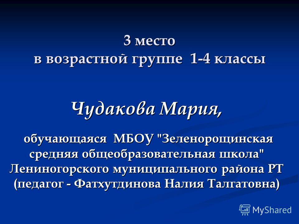3 место в возрастной группе 1-4 классы Чудакова Мария, обучающаяся МБОУ